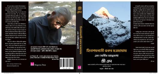 Apprenticed-to-a-Himalayan-Master-Bengali-Edition