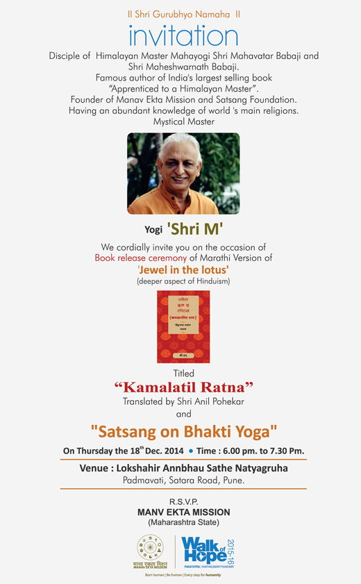 Book-Launch-and-Satsang-in-Pune-Sri-M-Satsang-Foundation
