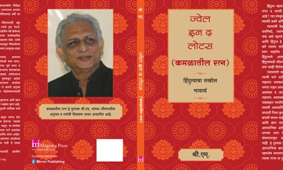 Sri-M-Jewel-in-the-Lotus-Marathi-version