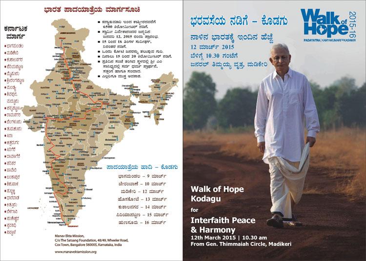 Walk of Hope 2015-16 program at Madikeri-1