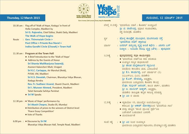 Walk-of-Hope-2015-16-program-at-Madikeri-2