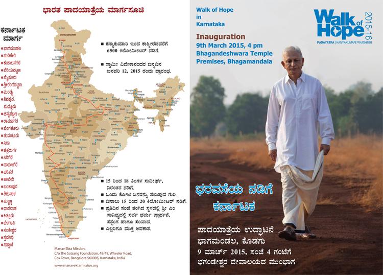 Walk-of-Hope-in-Karnataka-2015-Invite-1