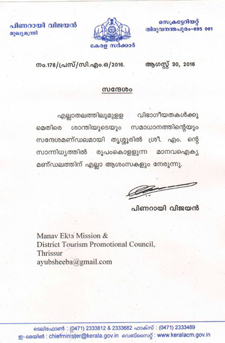 Message-from-CM's-Office