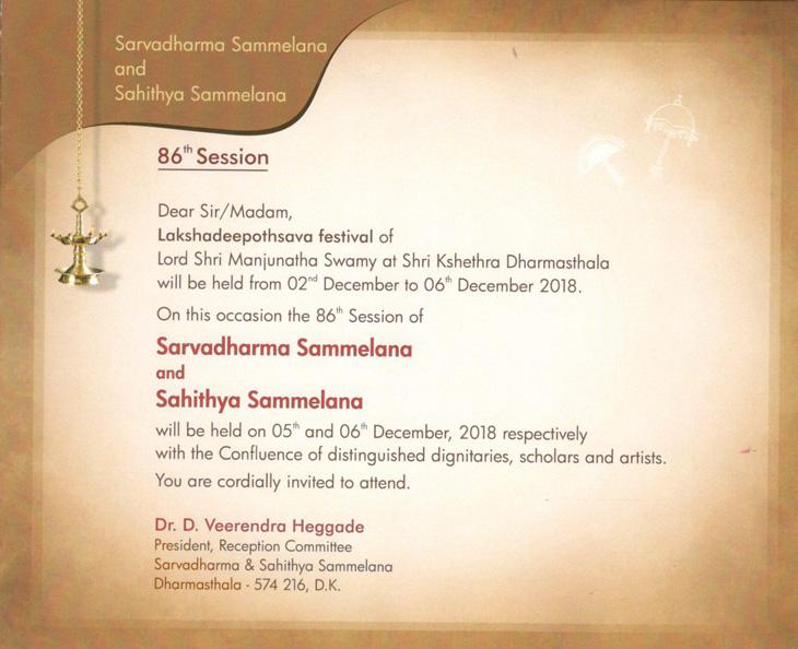 Shrikshetra-Dharmasthala-Invite-1