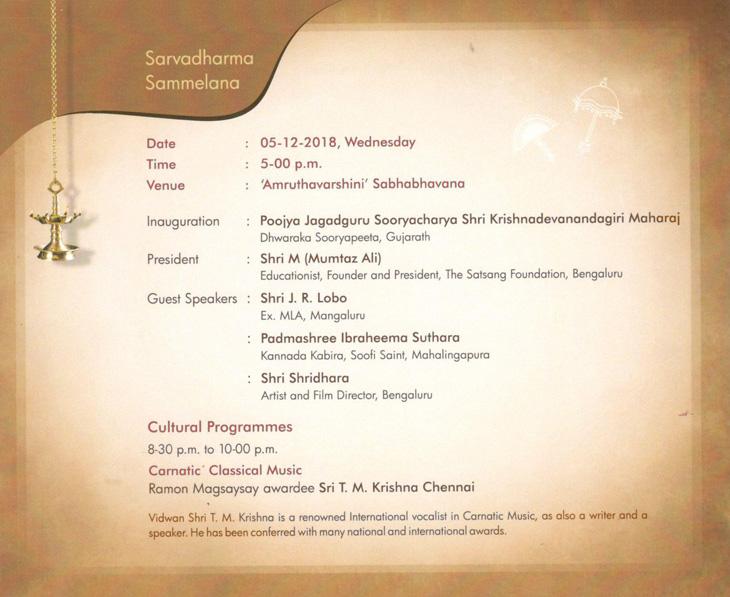 Shrikshetra-Dharmasthala-Invite-2