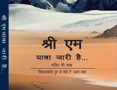 The-Journey-Continues-by-Sri-M-in-Hindi