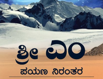 Payana-Nirantara-Sri-M--The-Journey-Continues-in-Kannada