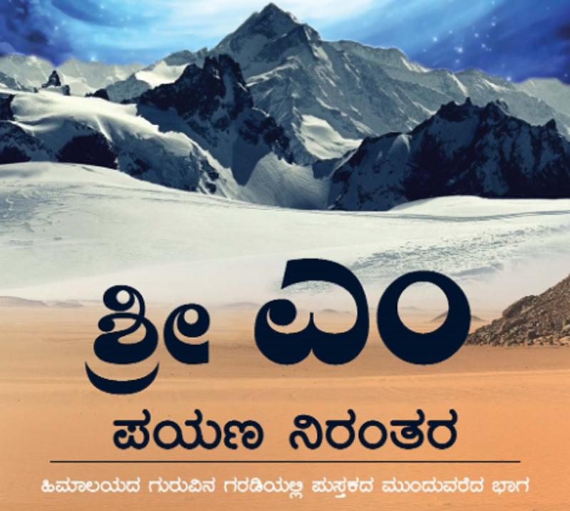 Payana-Nirantara-Sri-M--The-Journey-Continues-in-Kannada