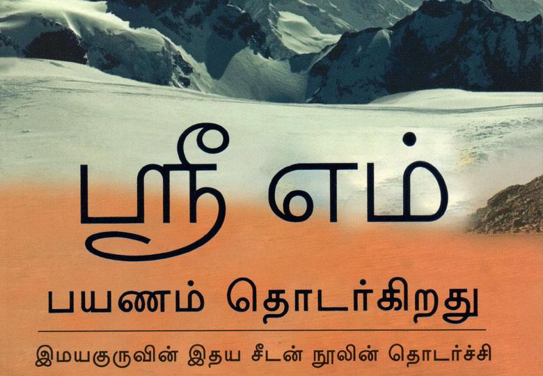 Sri-M-Journey-continues-tamil