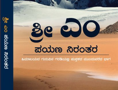 Payana-Nirantara---Sri-M--The-Journey-Continues---Kannada