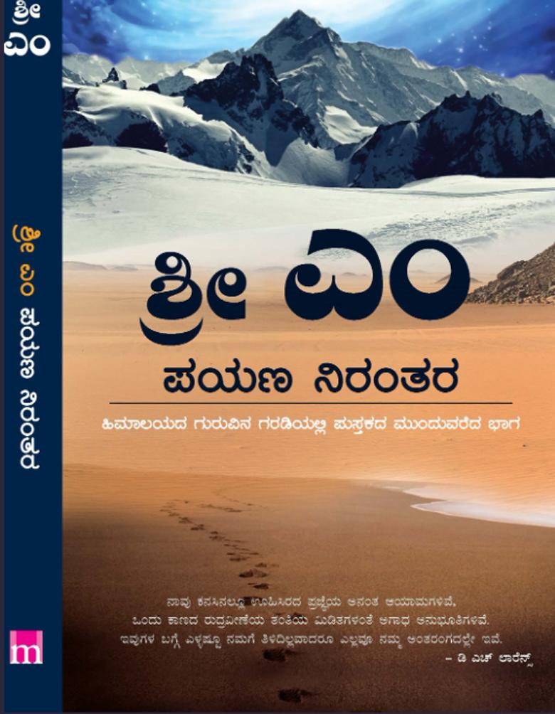 Payana-Nirantara---Sri-M--The-Journey-Continues---Kannada